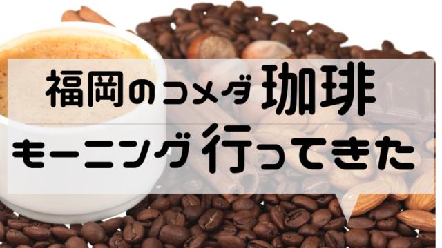 福岡のコメダ珈琲モーニングのカロリーと口コミ画像