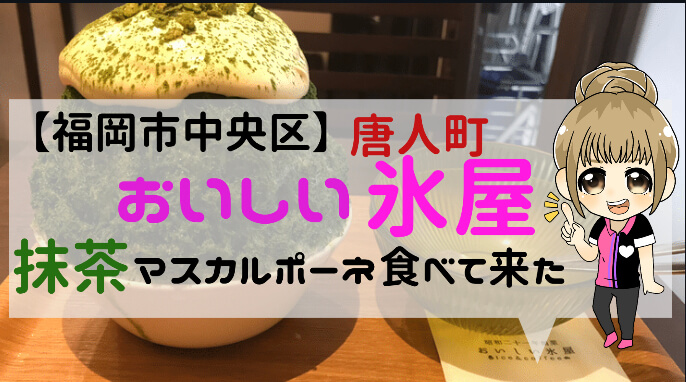 福岡市中央区唐人町のおいしい氷屋のおすすめメニューは?感想を口コミ