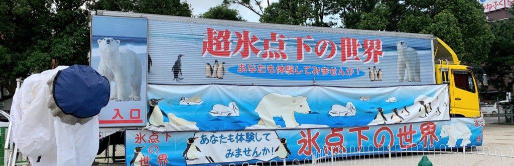 2019年放生会子どもの遊び場超氷点下の世界画像