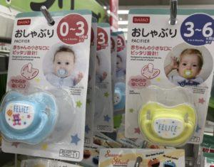ダイソーの赤ちゃん用品おしゃぶり画像