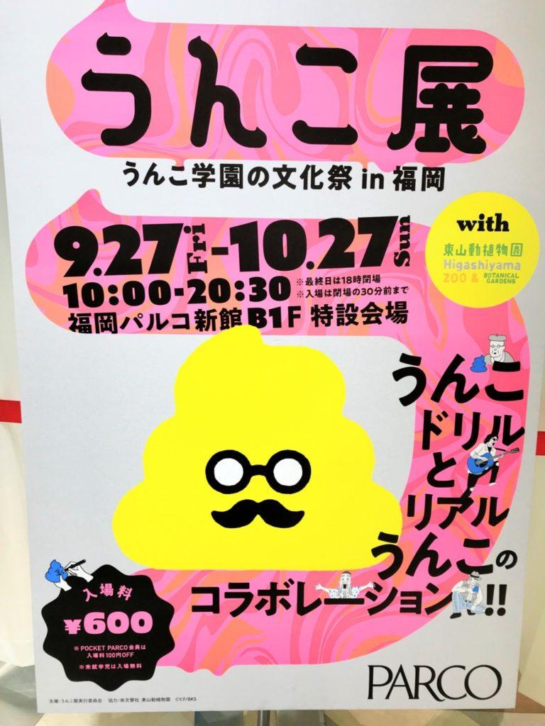 うんこ展示会のポスター画像