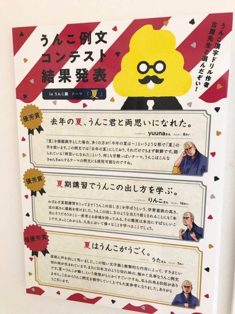うんこ展示会のうんこ例文の結果発表画像