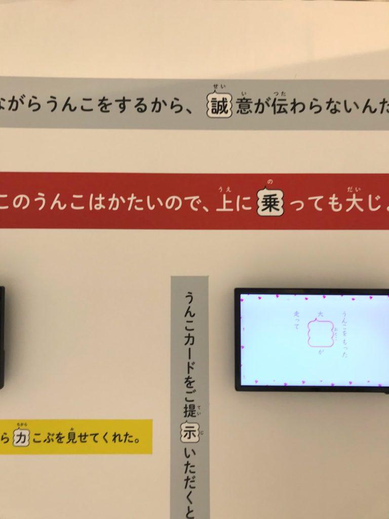 福岡パルコ うんこ展示会 うんこ例文コンテストの画像