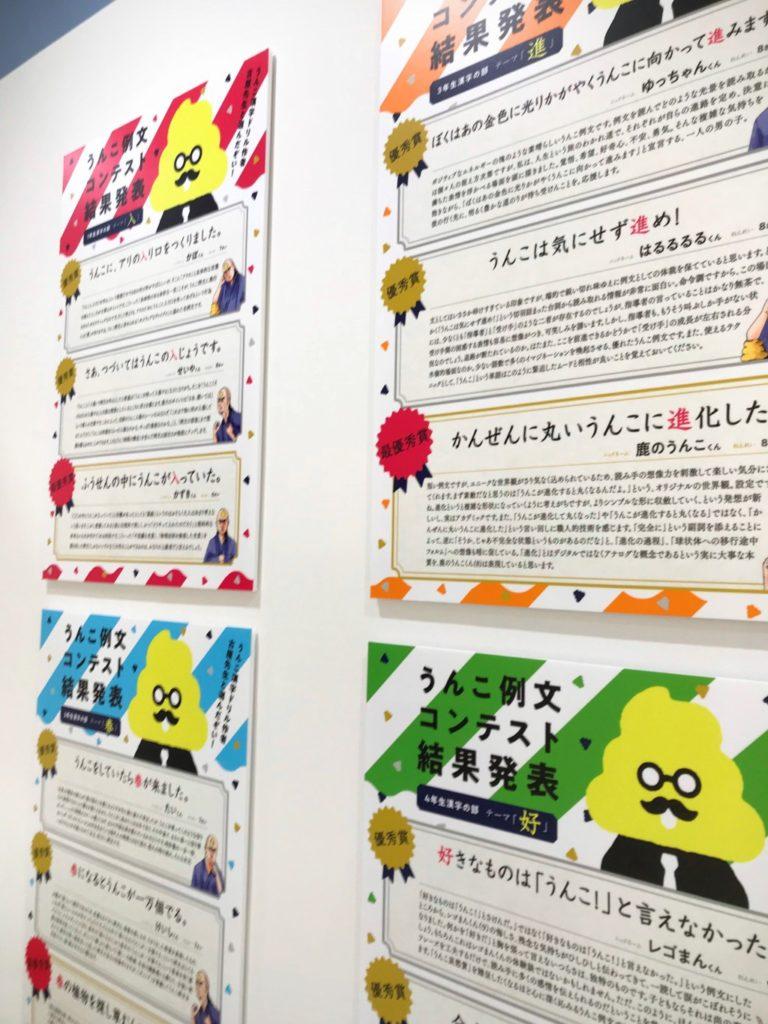 福岡パルコ うんこ展示会のうんこ例文コンテストの結果発表の画像