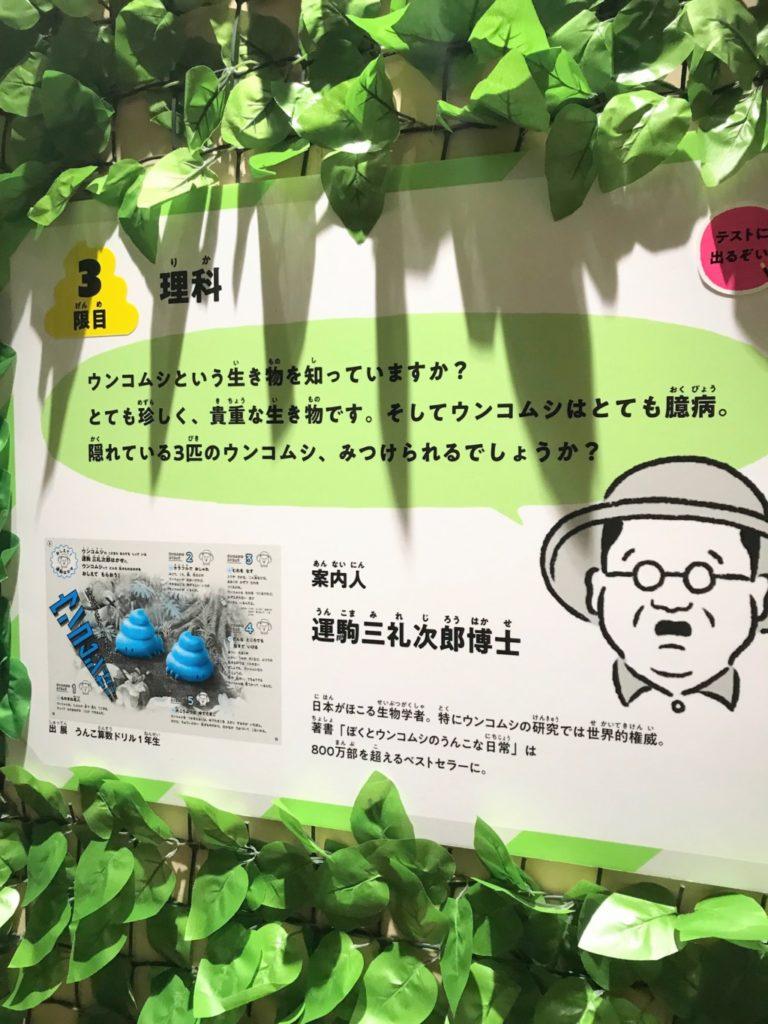 福岡パルコ うんこ展示会3時限目理科の画像