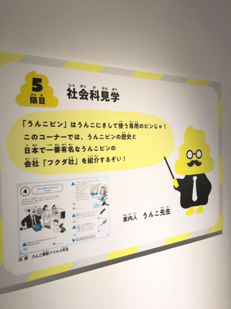 うんこ展示会の5時限目うんこピンの画像