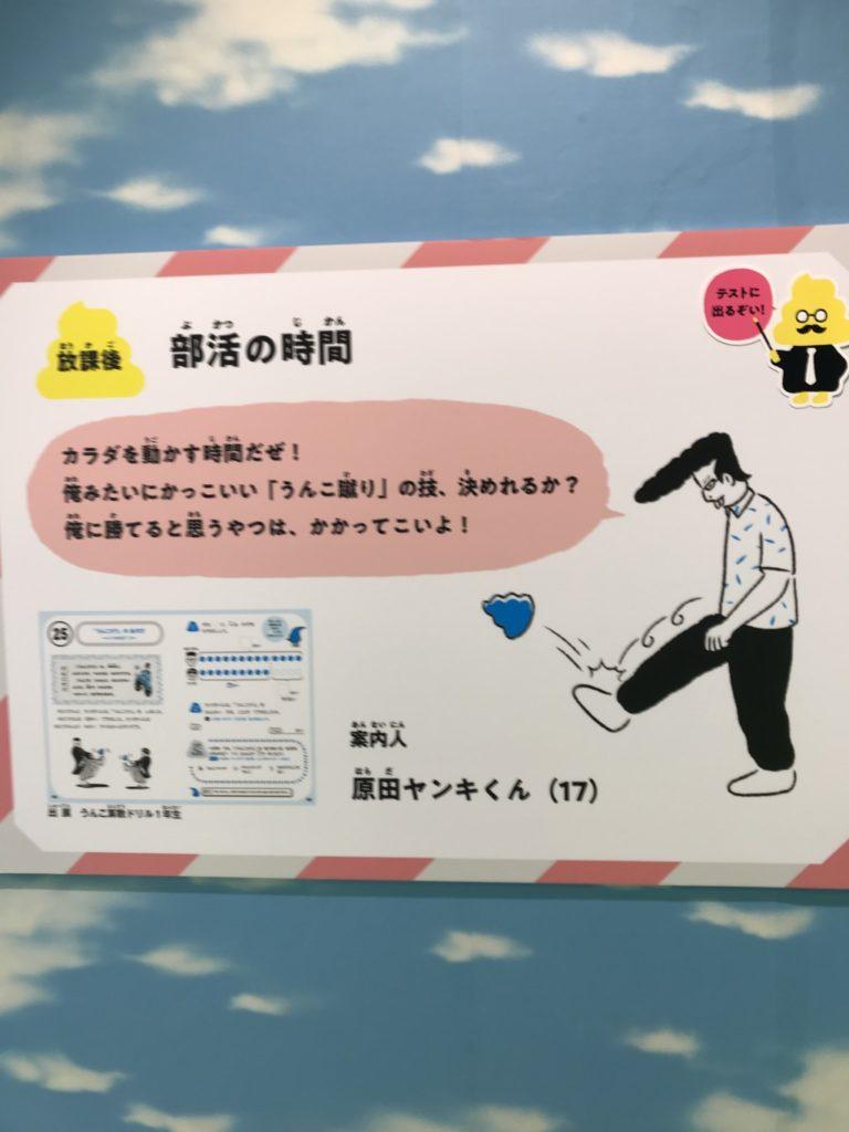 うんこ展示会の放課後 うんこ蹴り画像