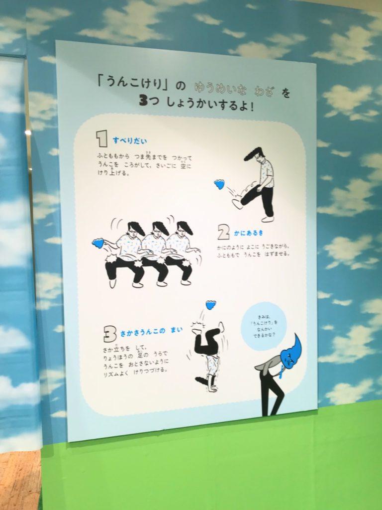 うんこ展示会のうんこ蹴りの場所の画像