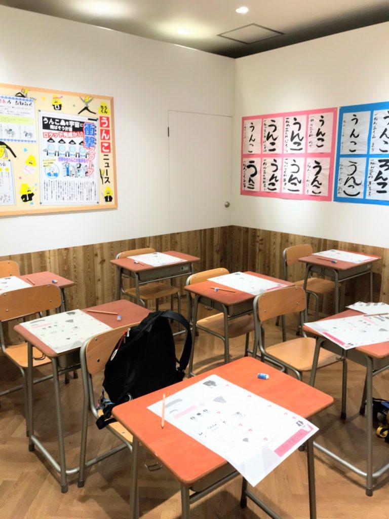うんこ展示会のうんこ最終試験場の教室の画像