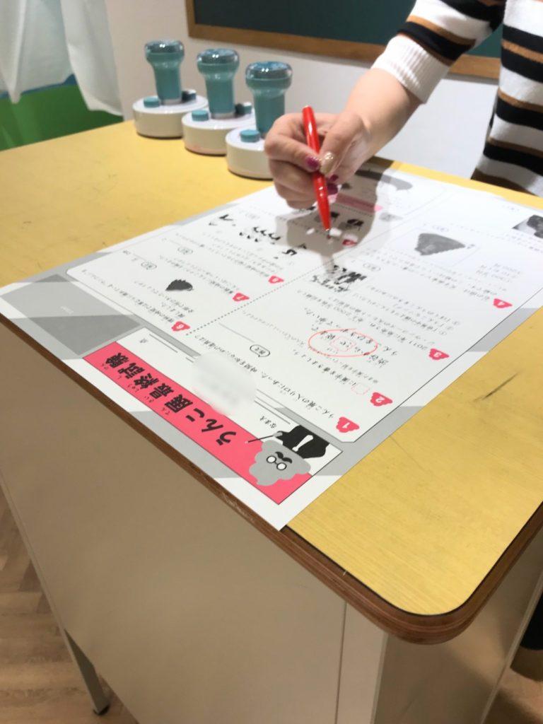 うんこ展覧会のうんこテストを採点する画像