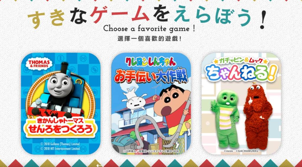 メガドンキ福重店の子供用お買い物カートのゲームの種類画像