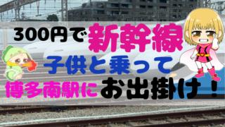 博多駅から300円で新幹線に乗れる!子供と博多駅南の車両基地にお出かけ画像