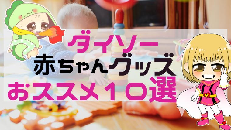 ダイソーでオススメの赤ちゃんグッズと赤ちゃん用品画像