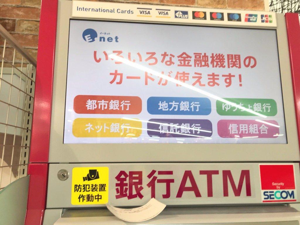 メガドンキ福重にあるATMで使える銀行の画像