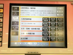 博多駅から博多南駅の新幹線に乗るために切符を購入する切符売り場の画像