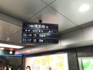博多駅から15番16番のり口の新幹線に乗る画像