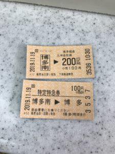 博多駅から博多南駅の300円の乗車けんと特急券の画像