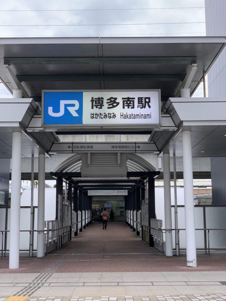 博多南駅の駅の看板の画像