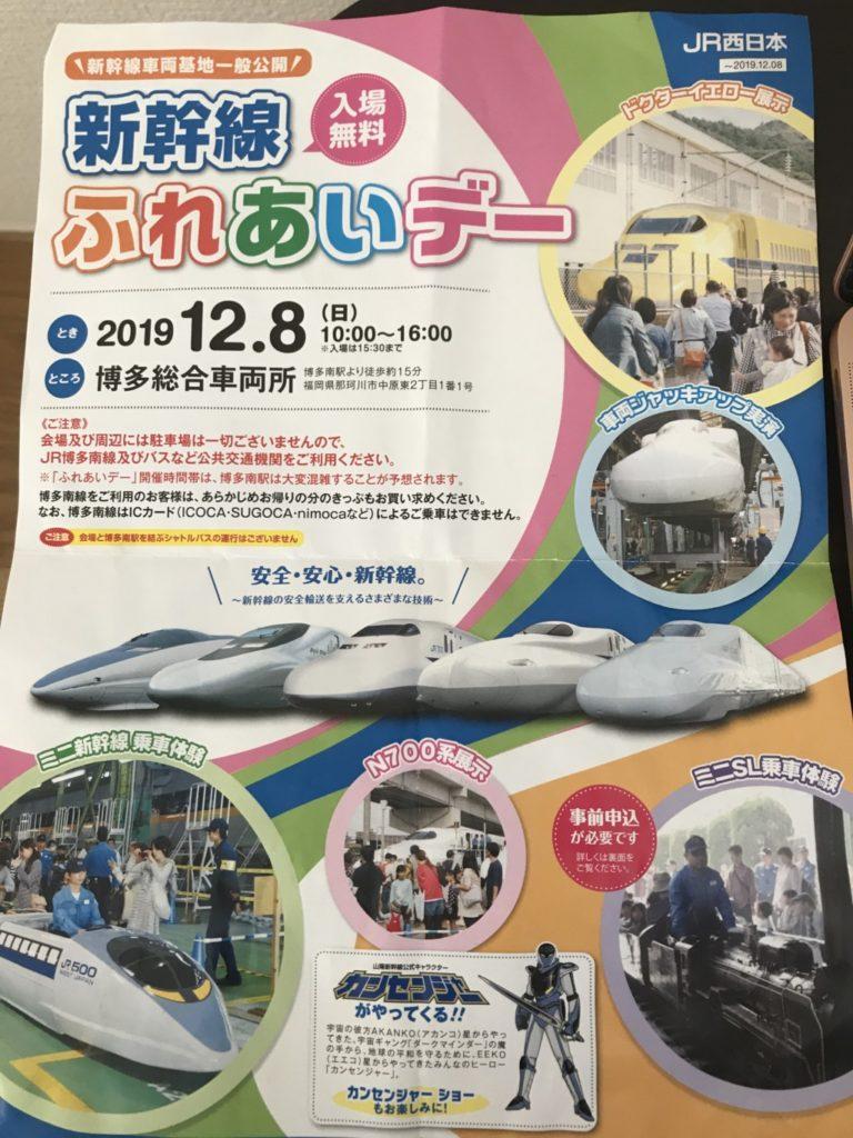 博多南駅の新幹線ふれあいデーの詳細が書いた看板画像