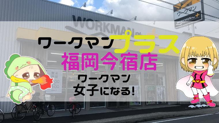 ワークマンプラス福岡今宿店でワークマン女子になる!防寒対策画像