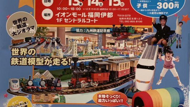 福岡イオンの電車で遊ぼう!鉄道まつりの画像