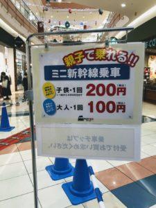 イオン福岡伊都店のミニ新幹線の料金表画像