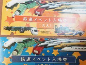 イオン福岡伊都店の鉄道まつりのチケットの画像