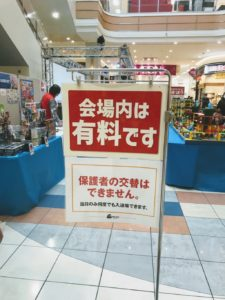 イオン福岡伊都店の鉄道まつりは有料の画像