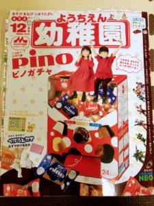 幼稚園12月号の画像