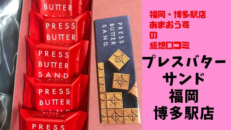プレスバターサンド福岡の混雑や口コミ!福岡限定あまおうの感想や評判