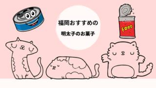 明太子のお菓子のおすすめはこれ!福岡の喜ばれるお菓子&お土産まとめ画像
