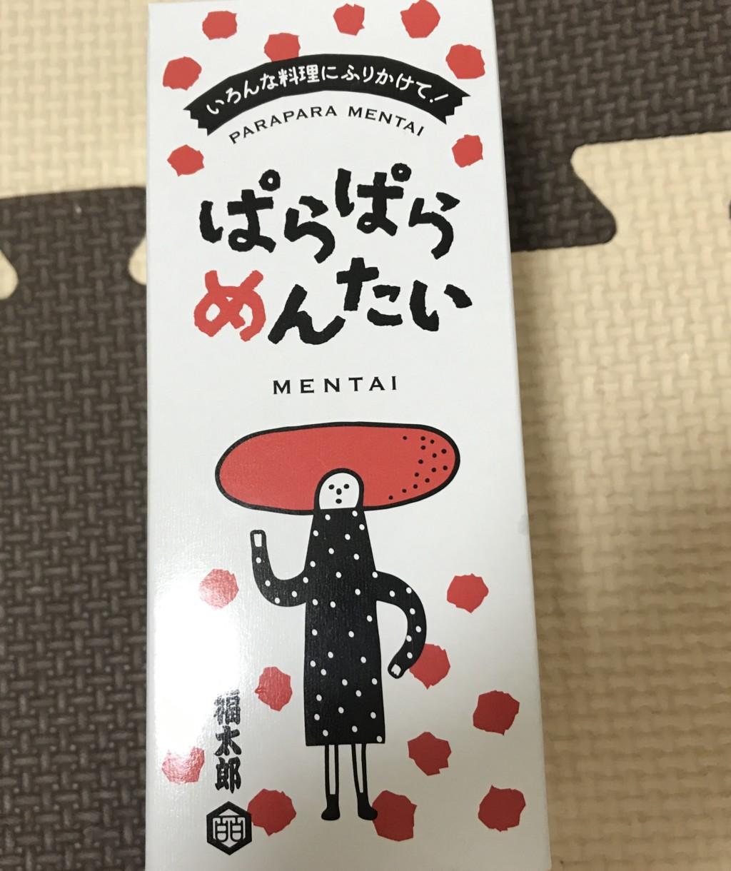 福岡のおすすめ明太子お菓子ぱらぱらめんたいの画像