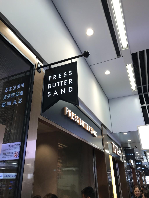 プレスバターサンド福岡の看板画像