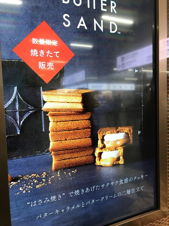 プレスバターサンド福岡のバターキャラメルとバタークリームの数量限定画像
