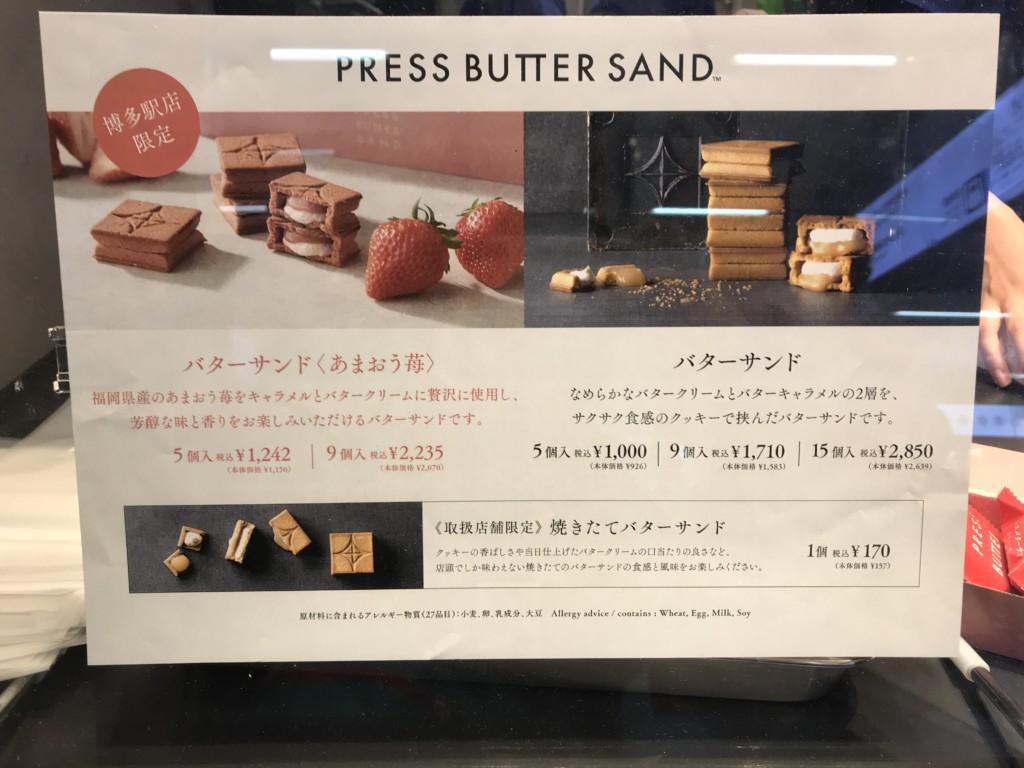 プレスバターサンド福岡のあまおうの画像