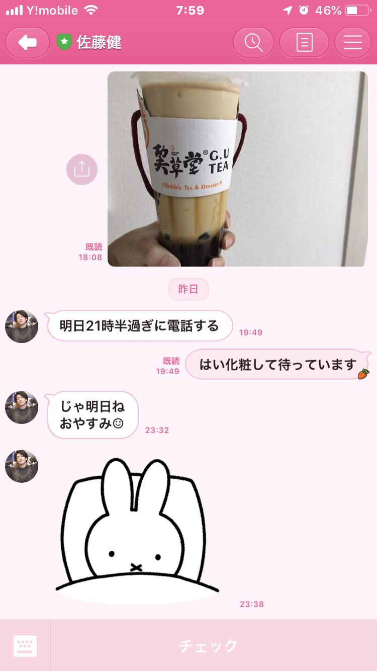 佐藤健からのラインの返信が来たスクリーンショット画像