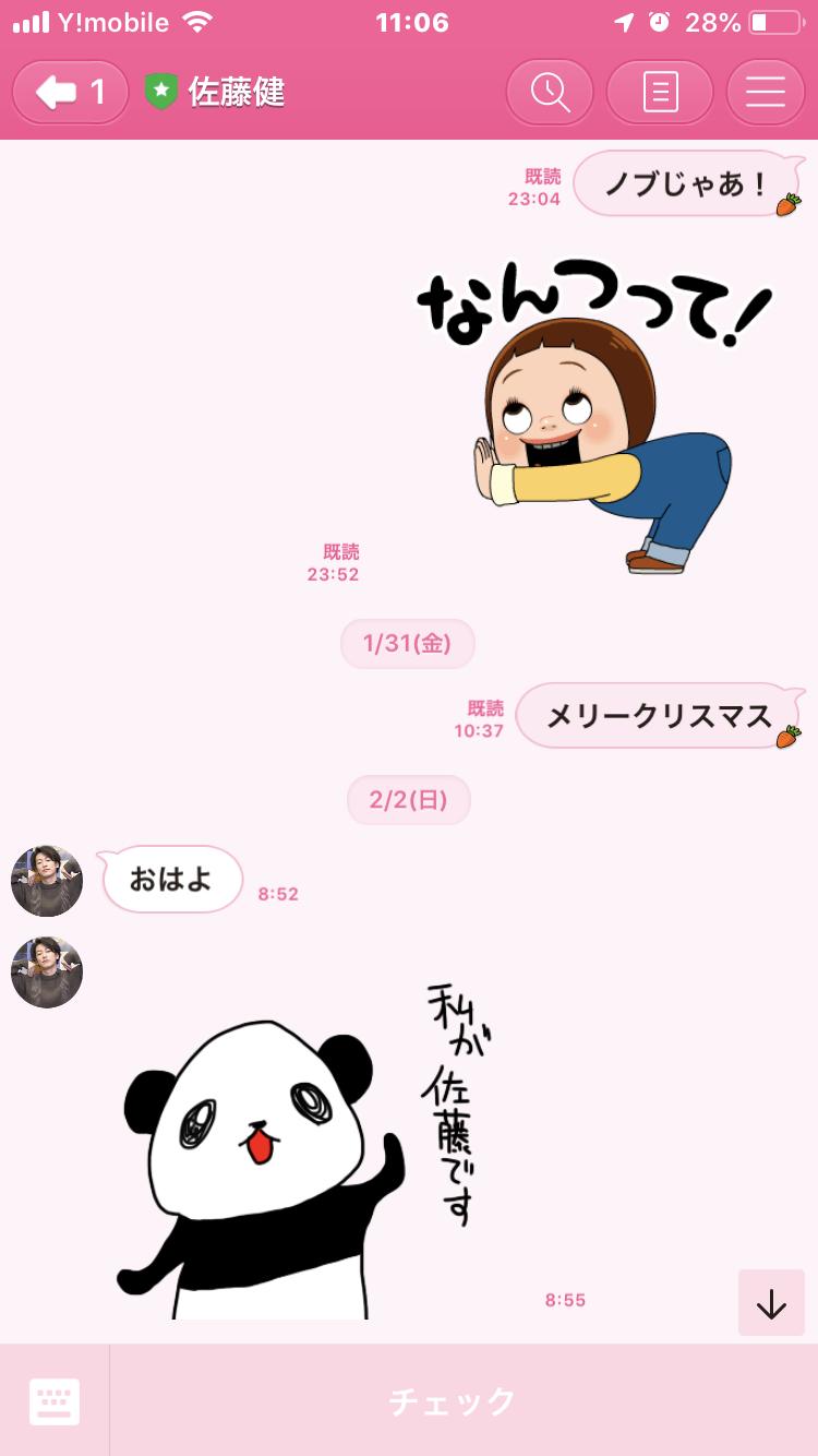 佐藤健からラインに返信が来たスタンプ画像