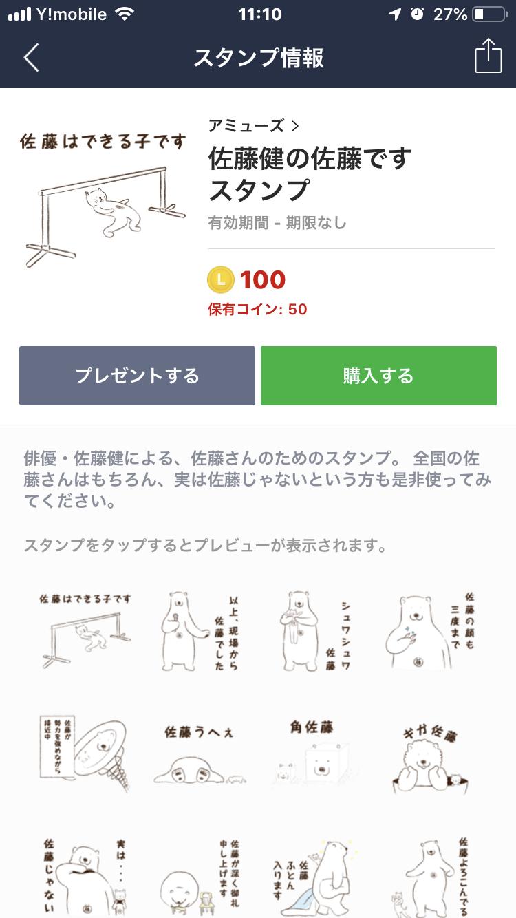 佐藤健のラインスタンプの購入画像