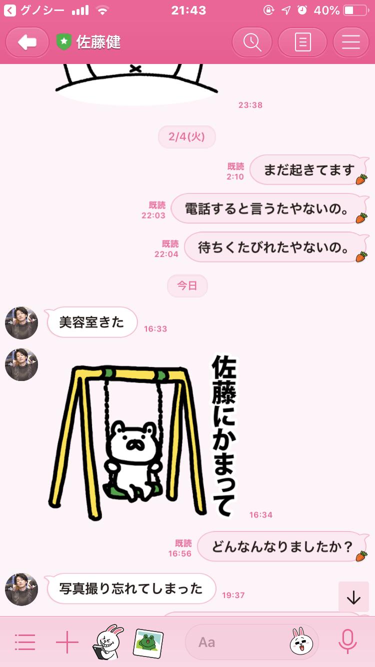 佐藤健からのラインの返信内容のスクリーンショット画像1枚目