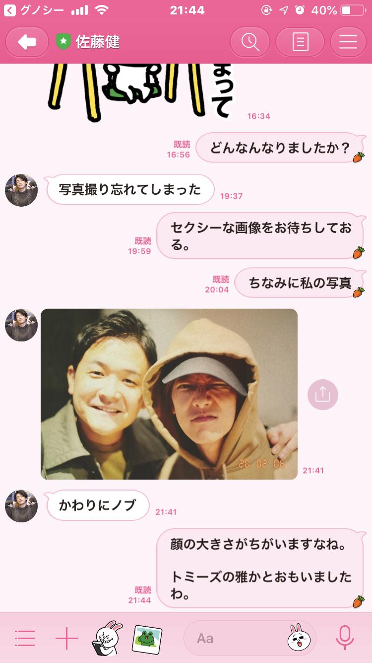 佐藤健 ライン sugar