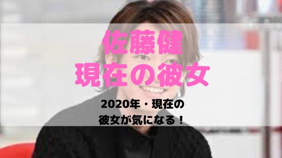 佐藤健の彼女は現在誰?2020年最新情報と噂の元カノについて調査画像