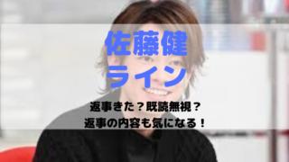佐藤健のライン(LINE)返事の内容は?既読無視?仕組みはどうなってるの?