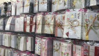 ご祝儀袋のかわいいものはどこで買える?ロフト商品やおすすめ10選!画像