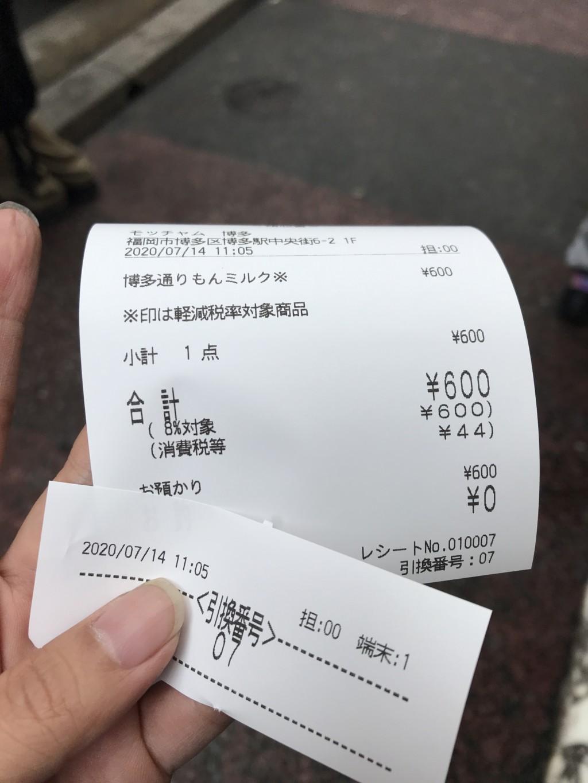 モッチャム博多駅前店を注文したレシート画像
