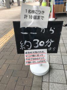 MIGNON(ミニヨン)姪浜店の行列に並んで待ち時間が会った時の看板画像