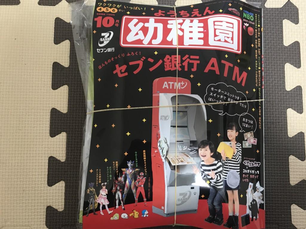 幼稚園2020年10月号の本の画像
