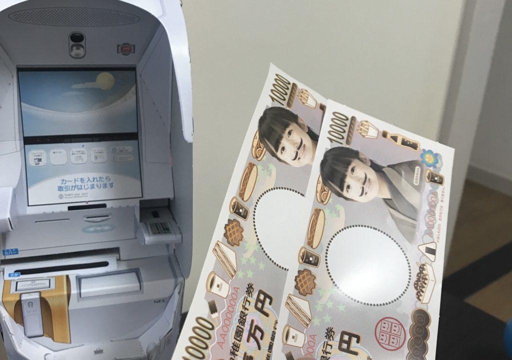 幼稚園10月号付録・セブン銀行ATMとお札の画像