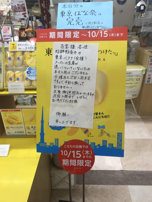 福岡市西区姪浜・東京ばな奈完売の画像
