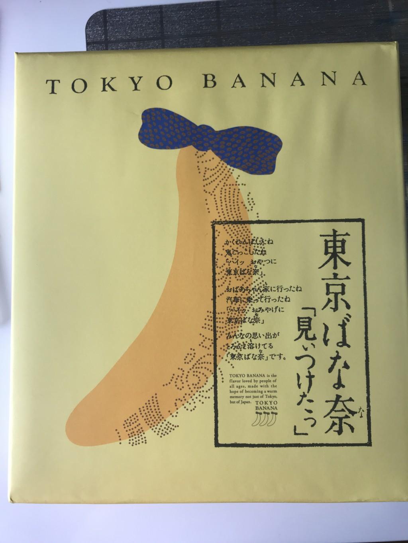 『東京ばな奈』を購入した画像