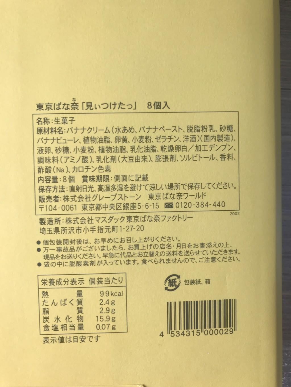 『東京ばな奈』の箱の裏側画像